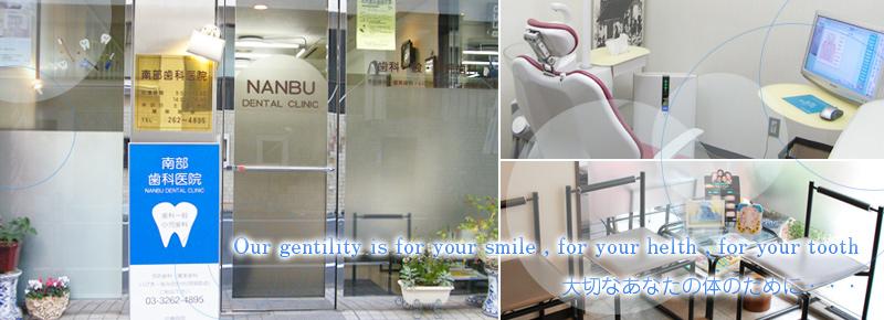 飯田橋の歯科・歯医者をお探しなら南部歯科医院へ